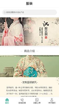 深圳服装厂-深圳工作服服装厂小程序模板