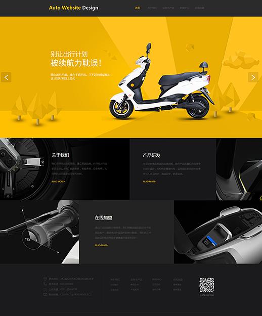 精品电动摩托车