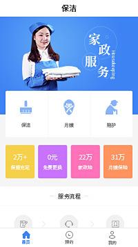 上海保洁公司-保洁托管公司