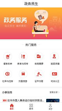 浙江政务服务网-浙江政务服务网小程序模板