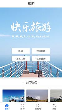 成都旅行社-青旅旅行社小程序模板