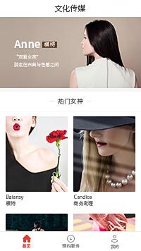 模特公司-模特公司小程序模板