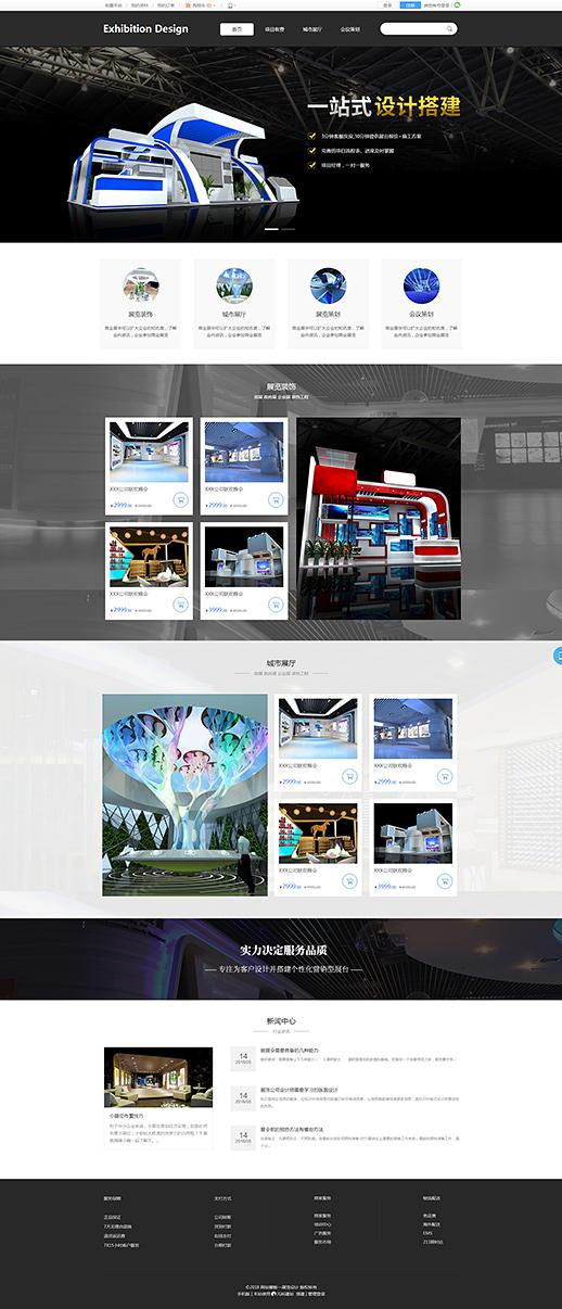 城市展厅_三维展厅_展会服务网站模板