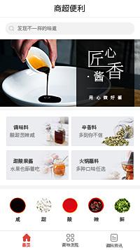 调料-烧烤调料-火锅调料专卖小程序模板