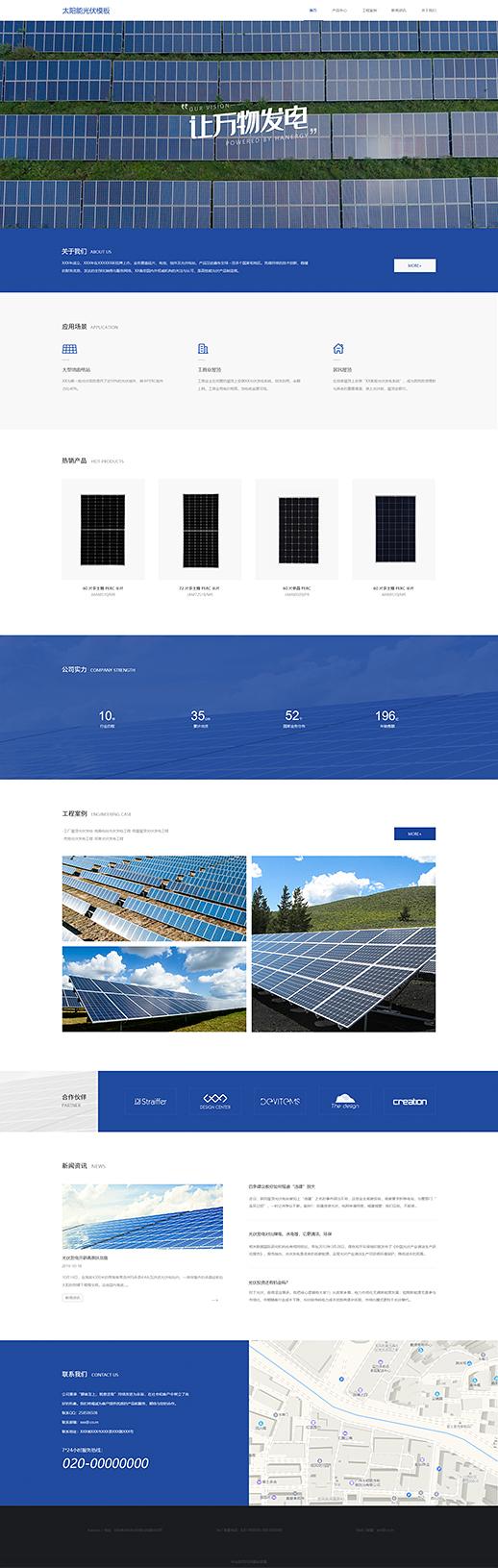优质太阳能光伏发电