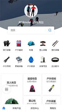 户外设备用品店网站模板_户外用品定制服务网站模板