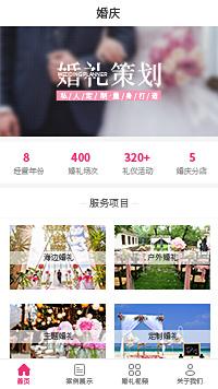 婚礼-婚礼策划公司-西式婚礼小程序模板