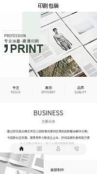 印刷小程序-印刷厂小程序模板