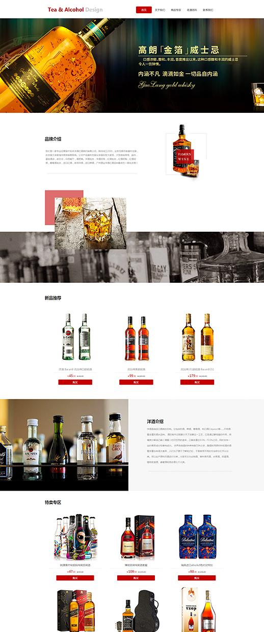雪莉酒_起泡酒_甜酒批发零售厂家网站模板
