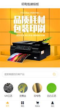 纸张印刷_海报印刷公司工作室网店移动网站模板