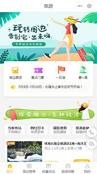 周边游-北京周边游-联联小程序