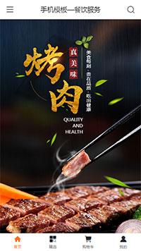 自助餐_韩式烤肉_烤肉店网上点餐系统模板