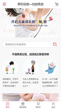 自理课程_感官课程_探索课程幼教早教网站模板