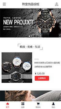防水手表_皮带手表_网红手表微商微信网店模板