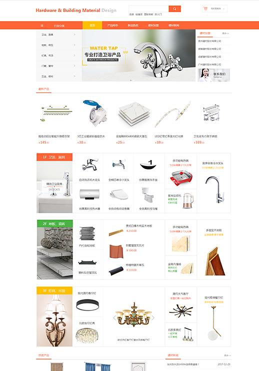 五金建材商店网站模板