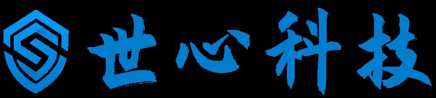 品牌展示:深圳世心互联网科技有限公司(图3)