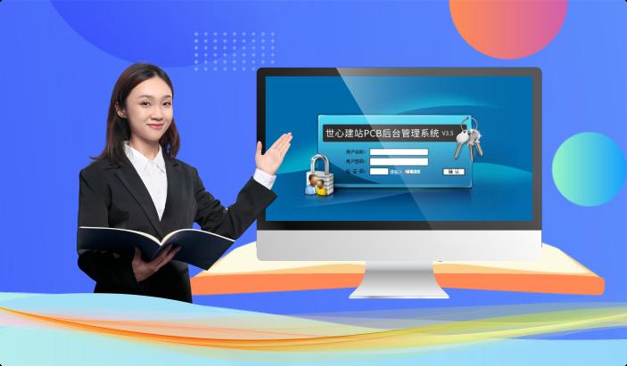 专注PCB网站定制