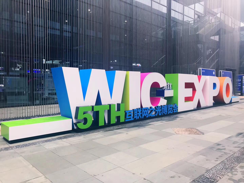 2018互联网之光博览会