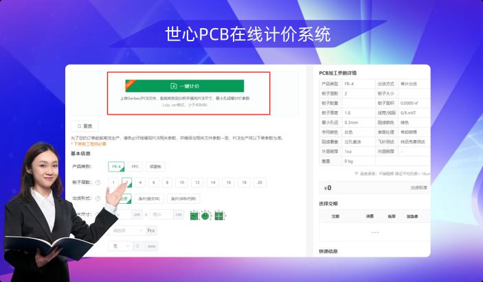 PCB下单系统定制开发