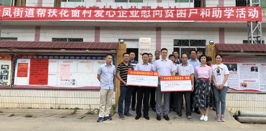 龙凤街道党工委书记一行带领企业开展扶贫慰问活动
