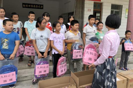 凡科向花窗村小学生捐赠爱心文具