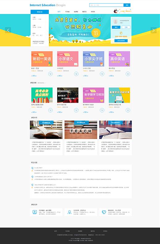 语文网课_网课在线课堂_网课系统网站模板