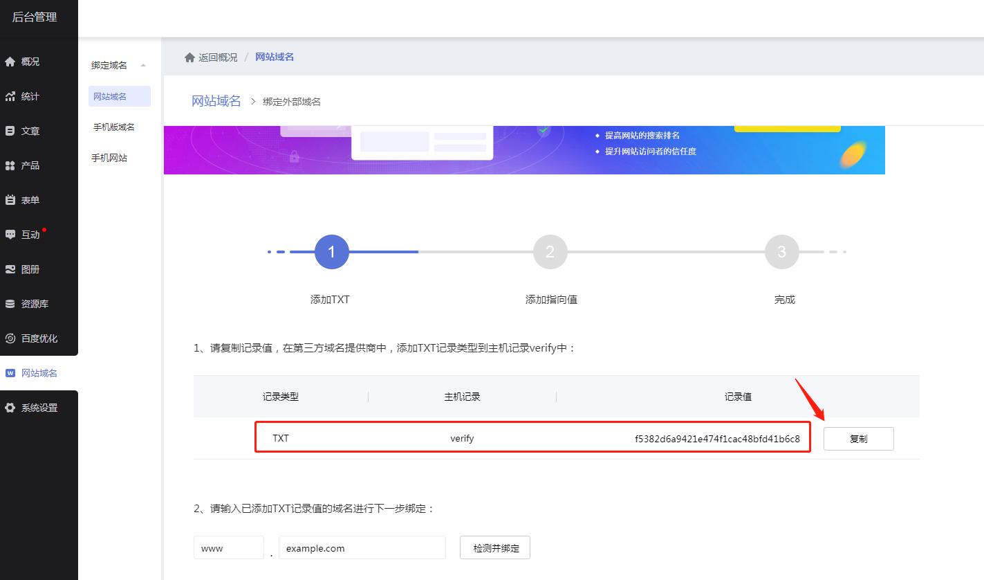 网站建设域名怎么绑定