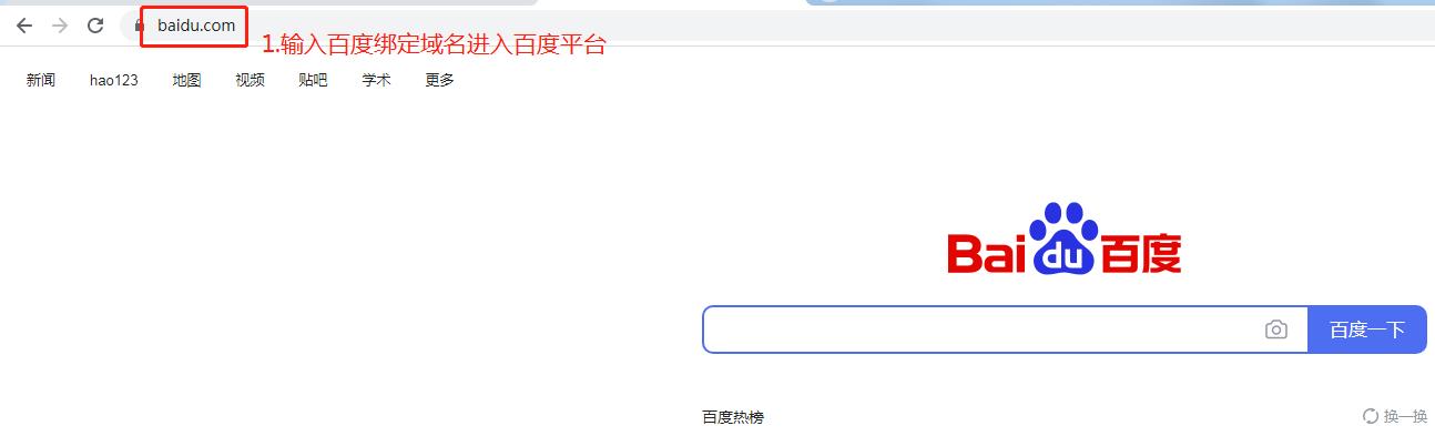 网站建设域名绑定教程