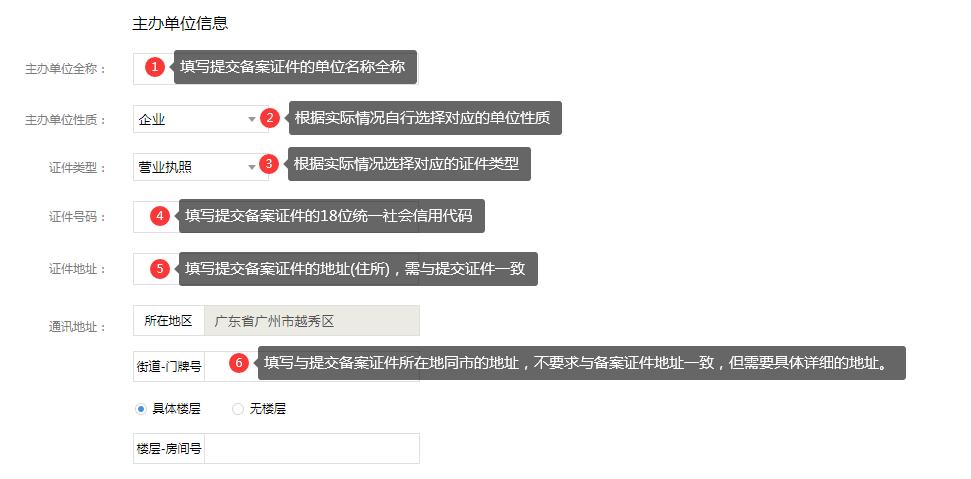 域名备案企业信息格式填写