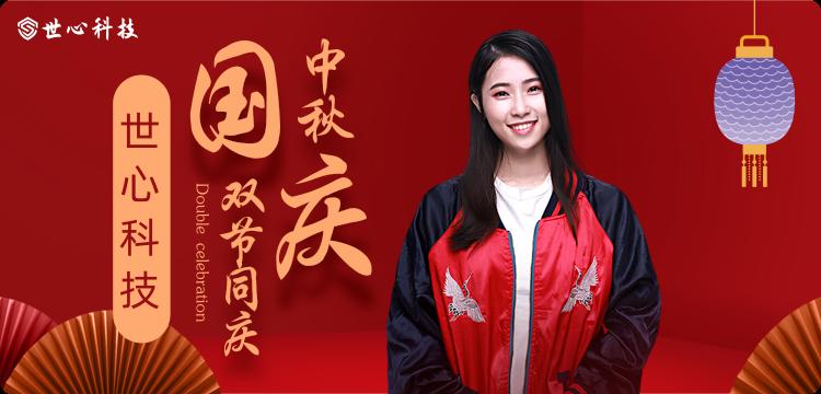 深圳世心互联网科技有限公司