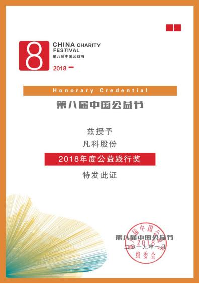 """凡科荣获""""2018年度公益践行奖"""""""