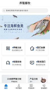 海鲜-海鲜市场加盟小程序模板