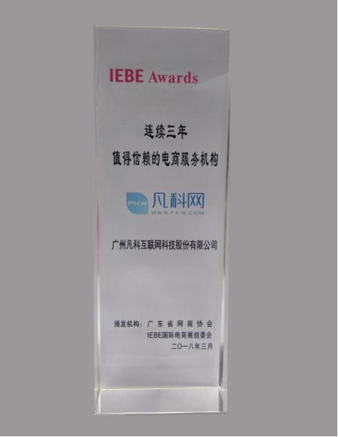 凡科网荣获2017年度值得信赖的电商服务机构